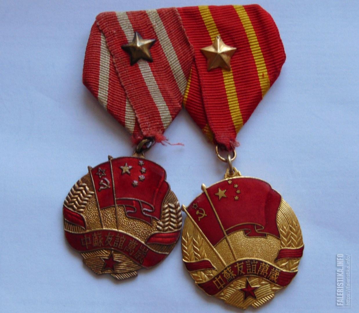 Медаль советско-китайской дружбы