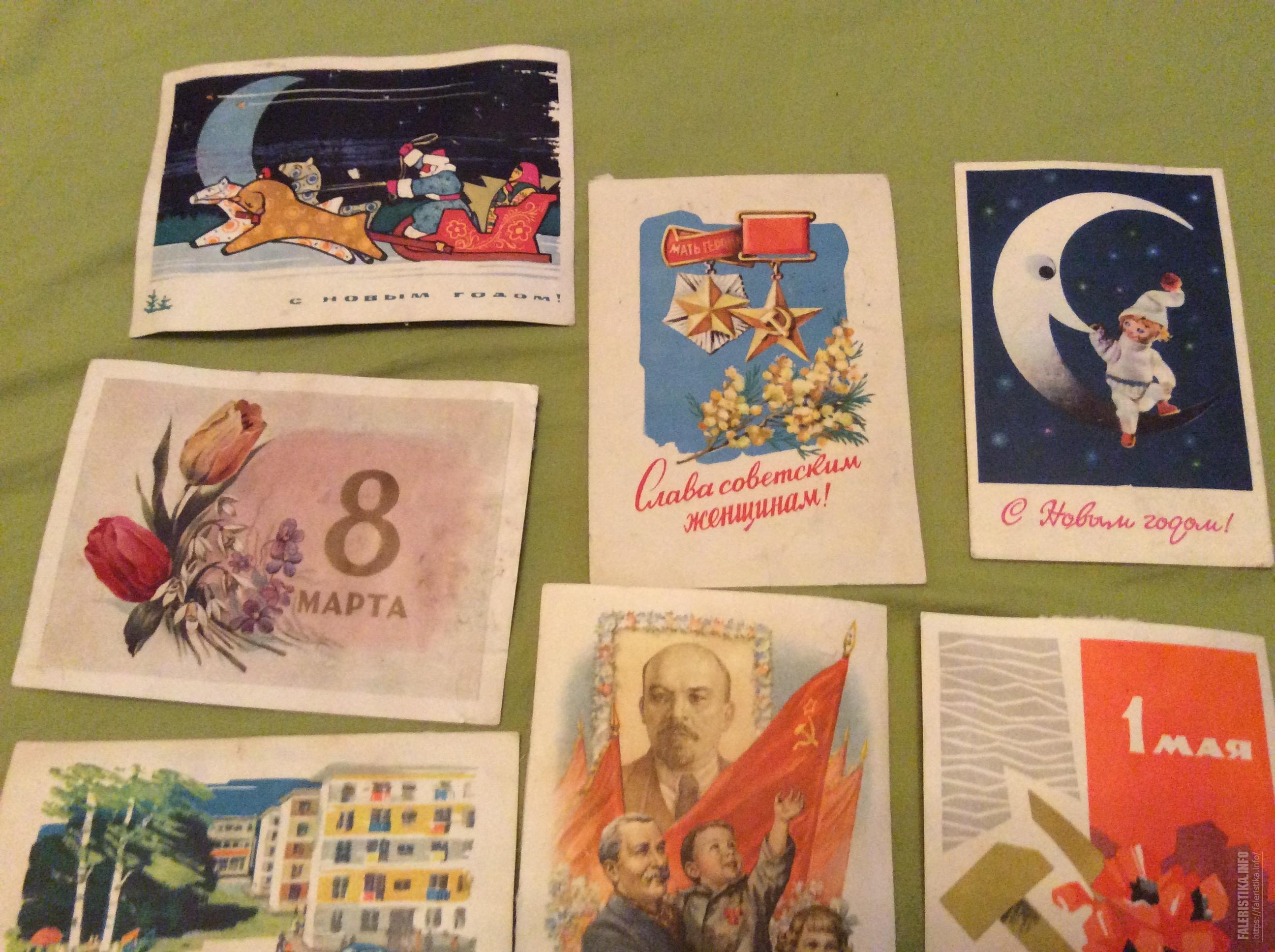 Стоимость открыток СССР, продажа на аукционе Соберу. ру 83