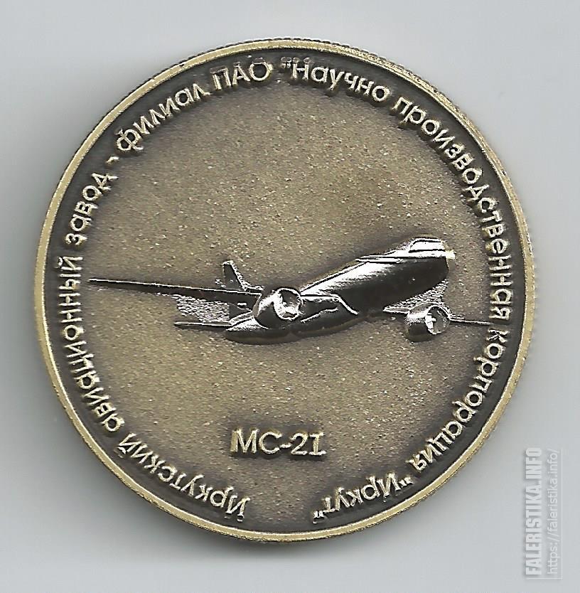 Настольная_медаль_Иркутский_Авиационный_Завод_МС_-_21_30_мм.jpg