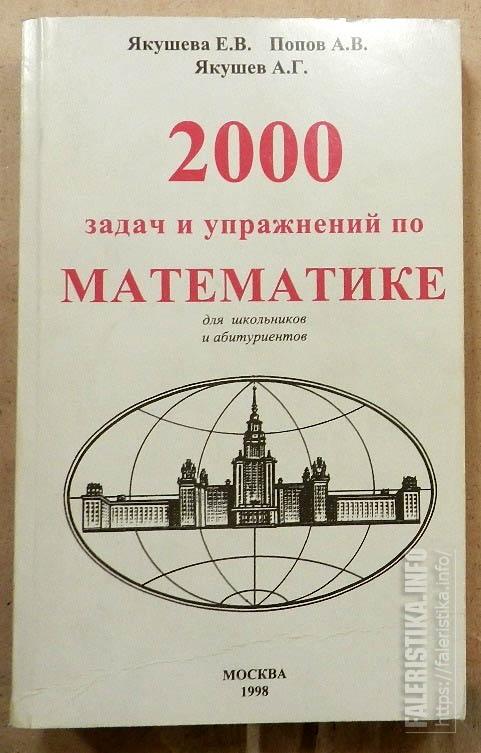 решебник 1965 в.хвостенко
