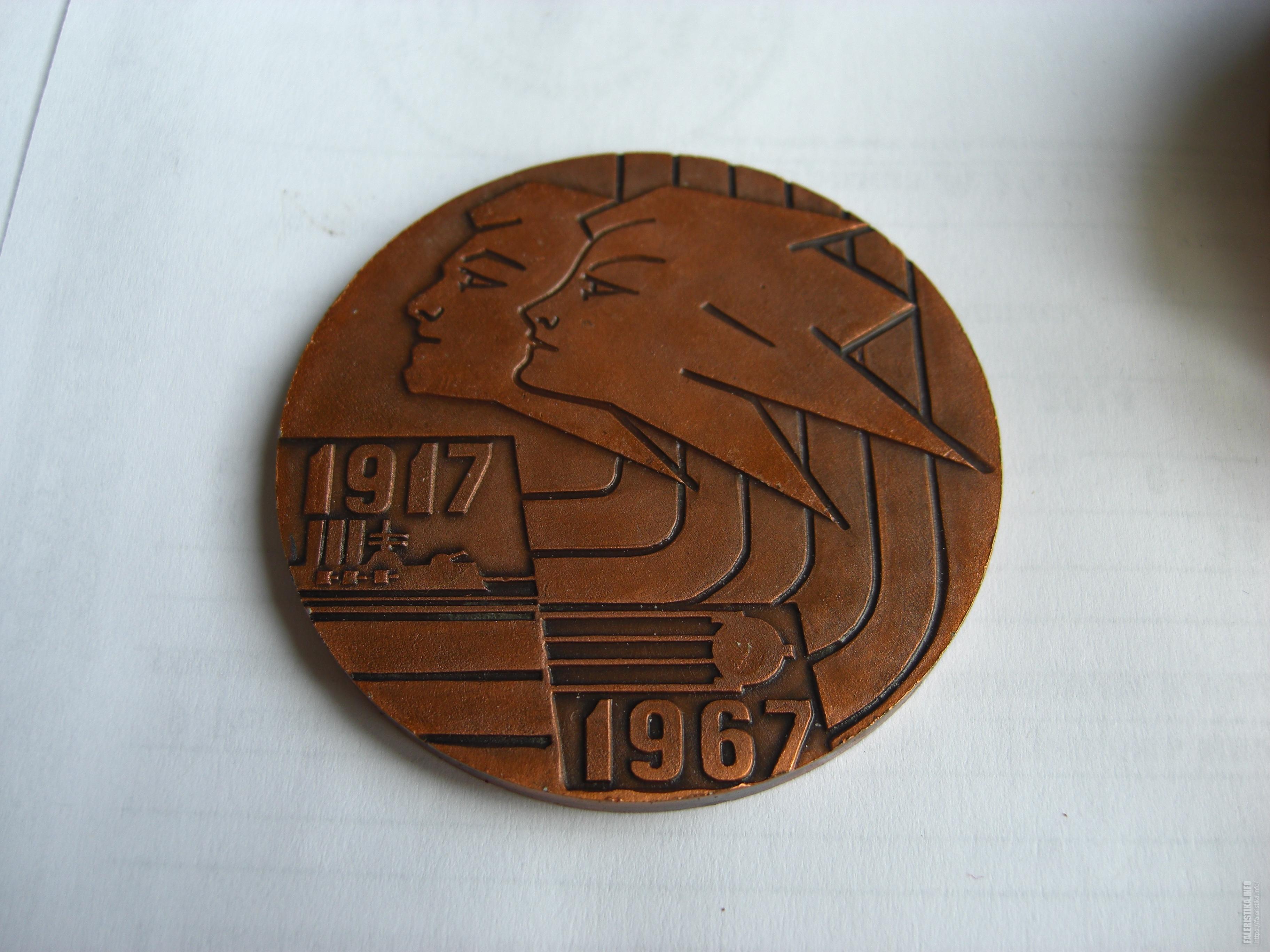 спартакиада_медаль_алюм_1967.jpg