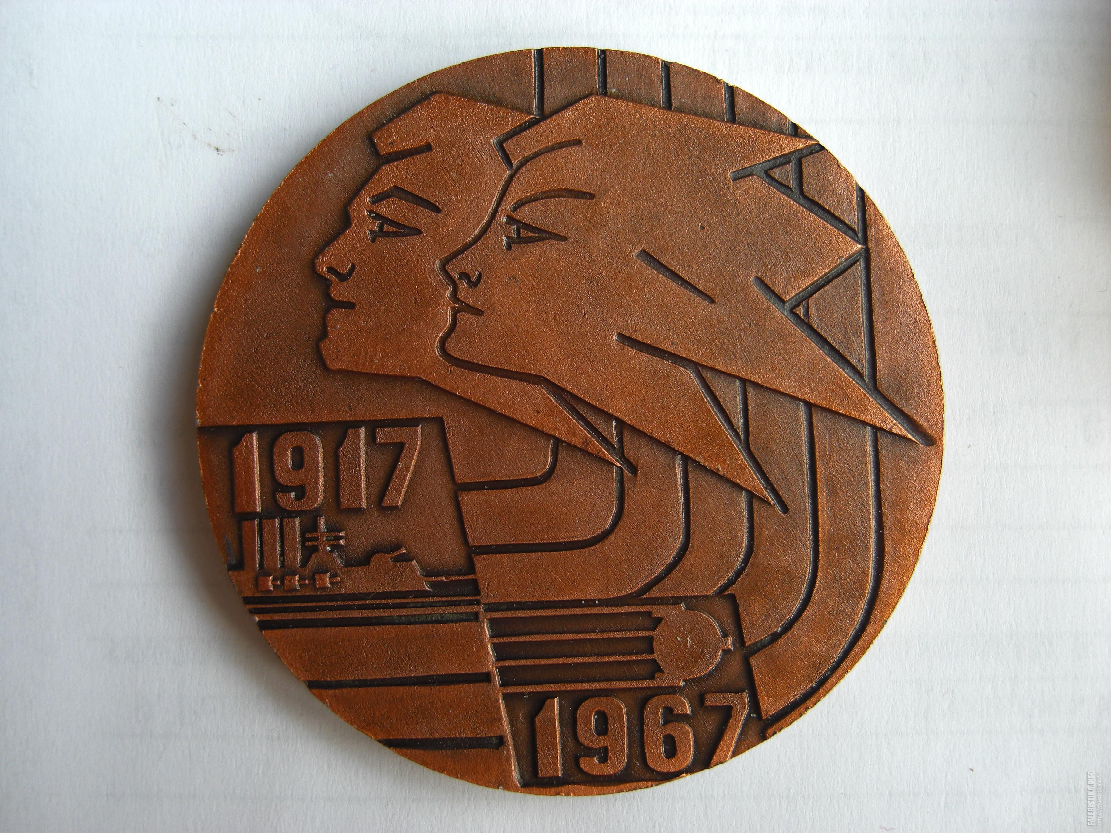 спартакиада_медаль_алюм_1967_4.jpg