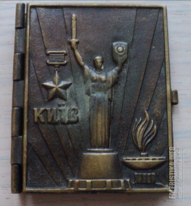 мини_книга-брелок_Киев.jpg