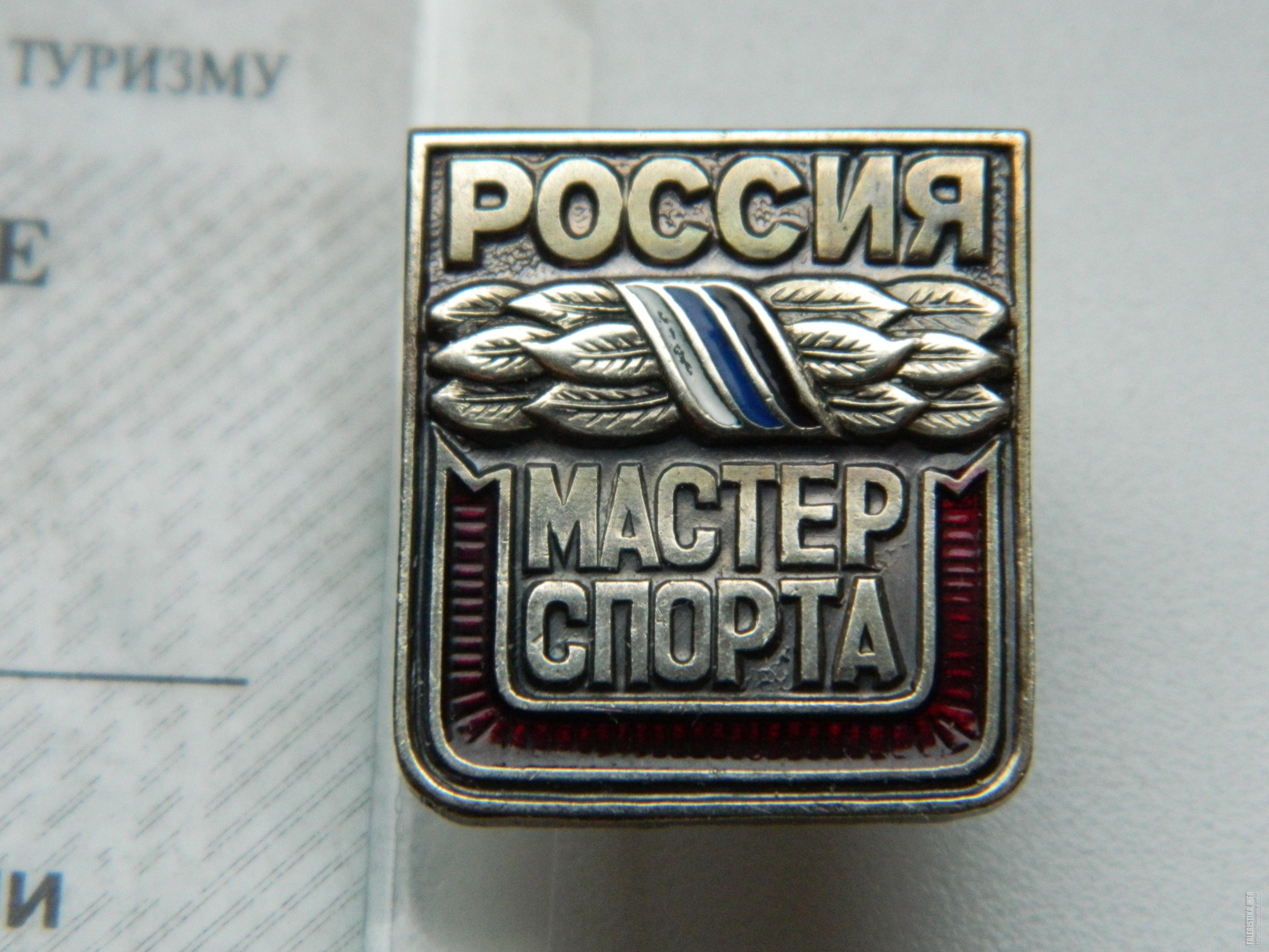 картинки знаков мастер спорта советское