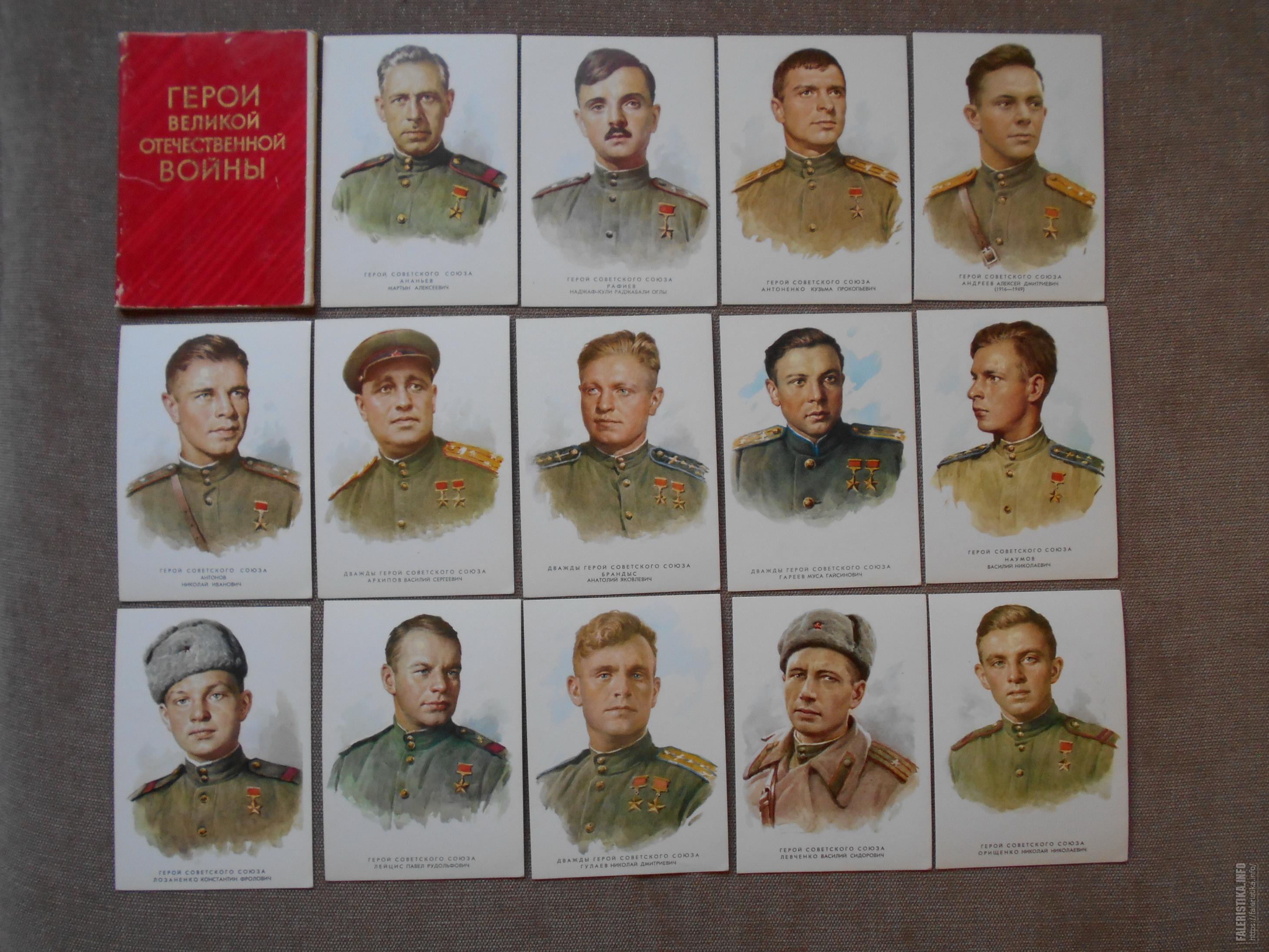 Герои открыток