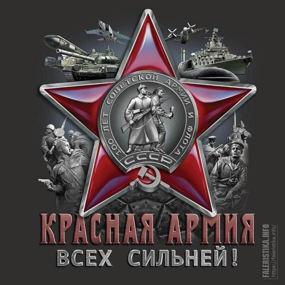 Открытки красная армия всех сильней