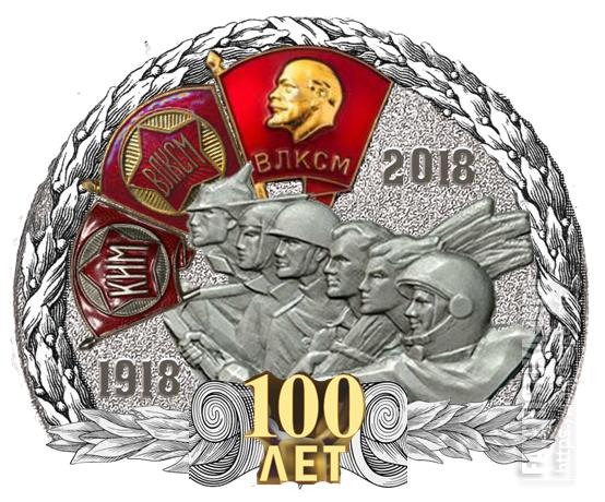 Днем рождения, гифы 100 лет влксм