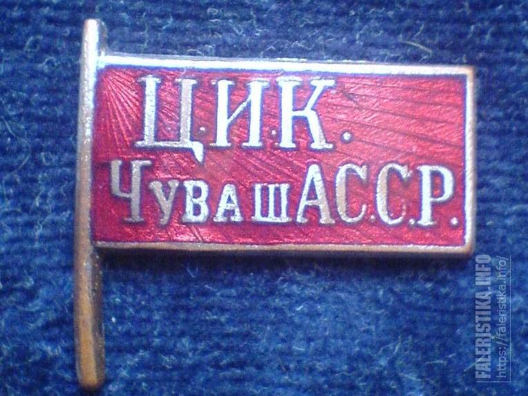 ЦИК_Чуваш_АССР_аверс.jpg