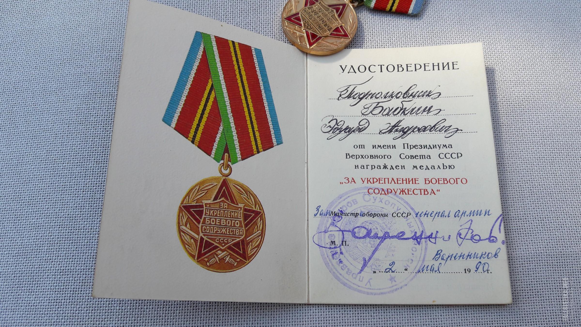 медаль за укрепление боевого содружества картинка львиную часть