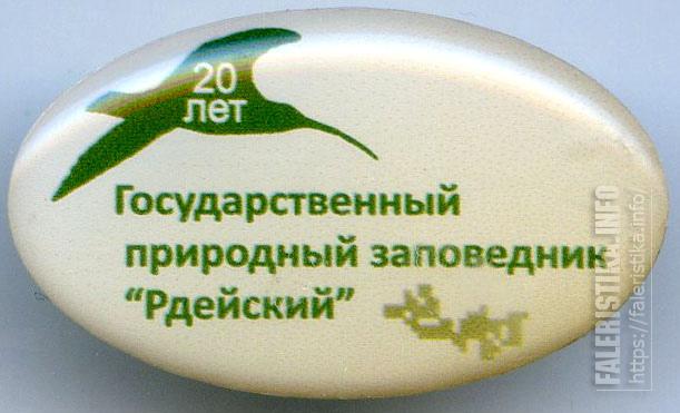 Рдейский_20_лет.jpg