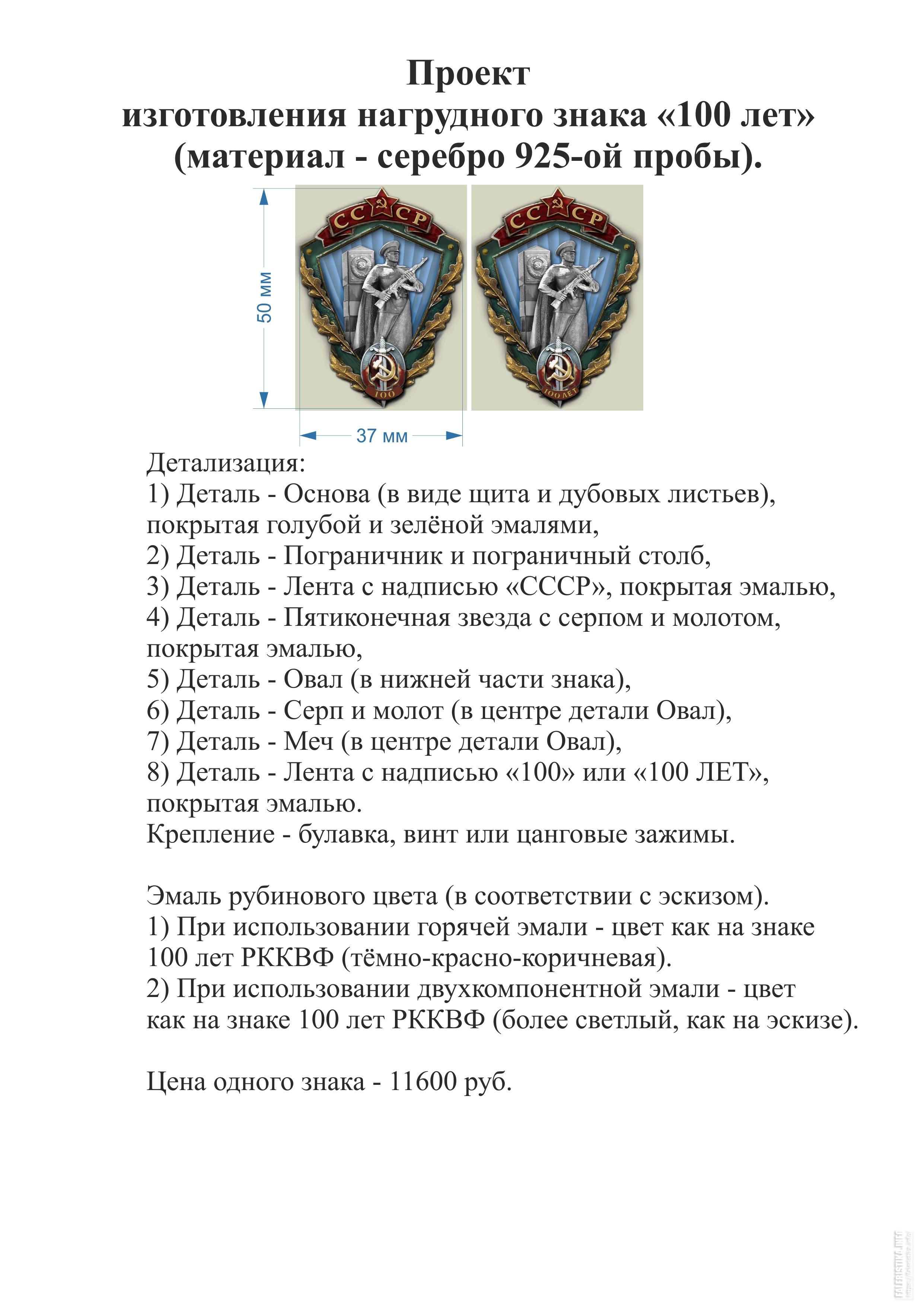 ПВ_КГБ_100_лет_2020_в_работу-3_1.jpg